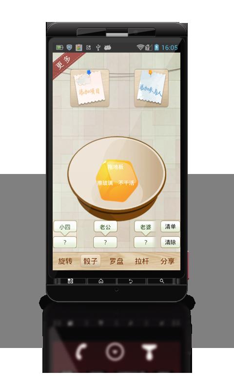 家务由谁做 棋類遊戲 App-癮科技App