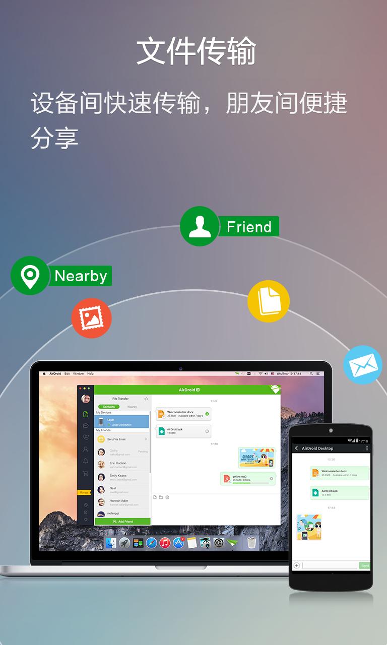 玩免費工具APP|下載AirDroid app不用錢|硬是要APP