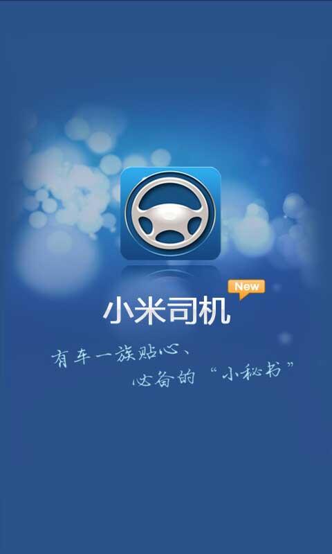 【免費旅遊App】小米司机-APP點子