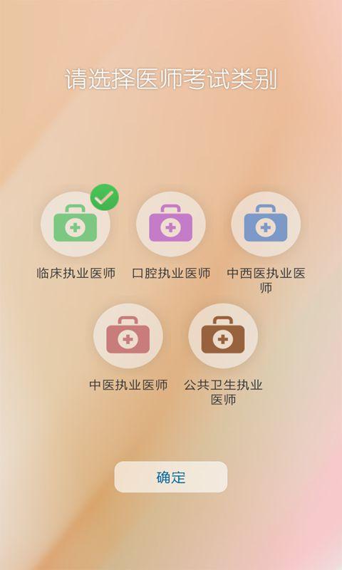 玩生活App|执业医师考试宝典免費|APP試玩