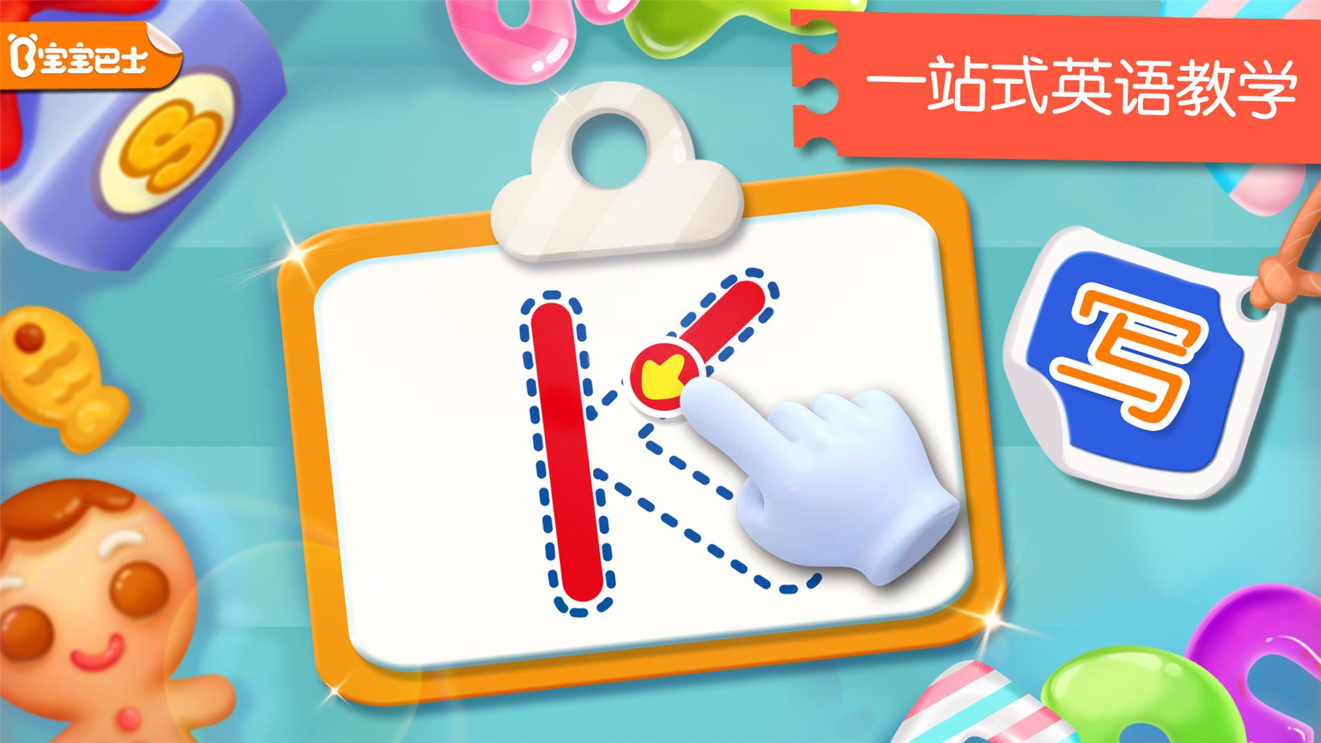 小宝宝学英语-应用截图