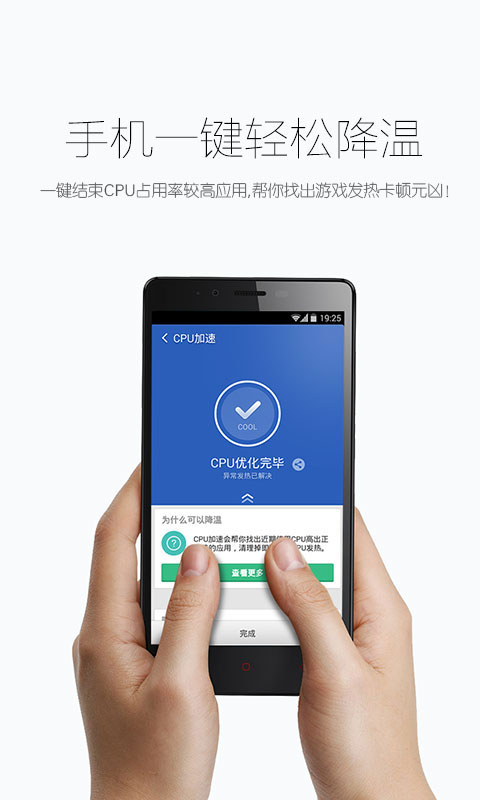 【免費工具App】猎豹清理大师-APP點子