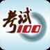 考试100 生活 LOGO-玩APPs