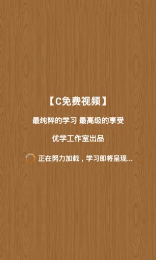 C语言视频
