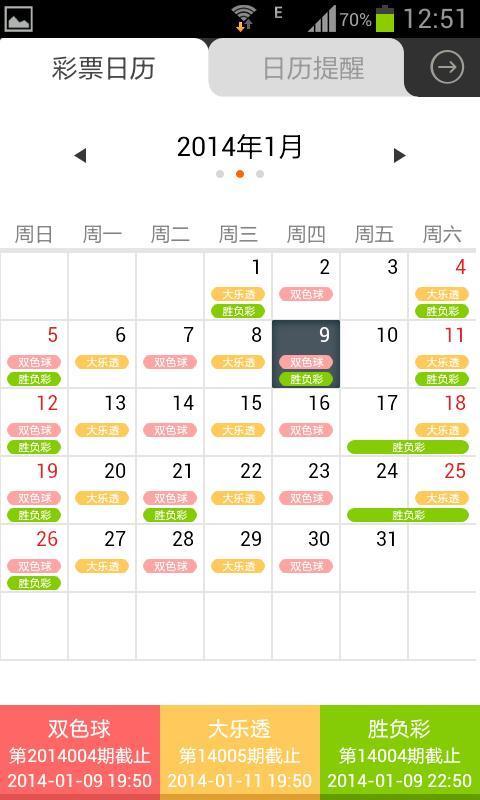 【免費財經App】爱彩票-APP點子