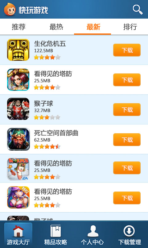 玩工具App|快玩游戏免費|APP試玩