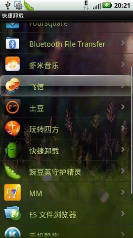 【免費工具App】快捷卸载-APP點子