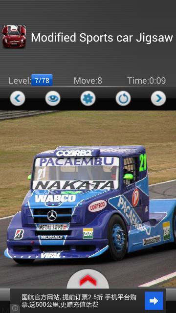 改装车比赛 賽車遊戲 App-癮科技App