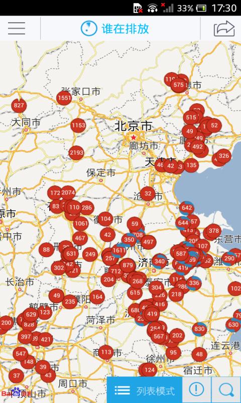污染地图-应用截图