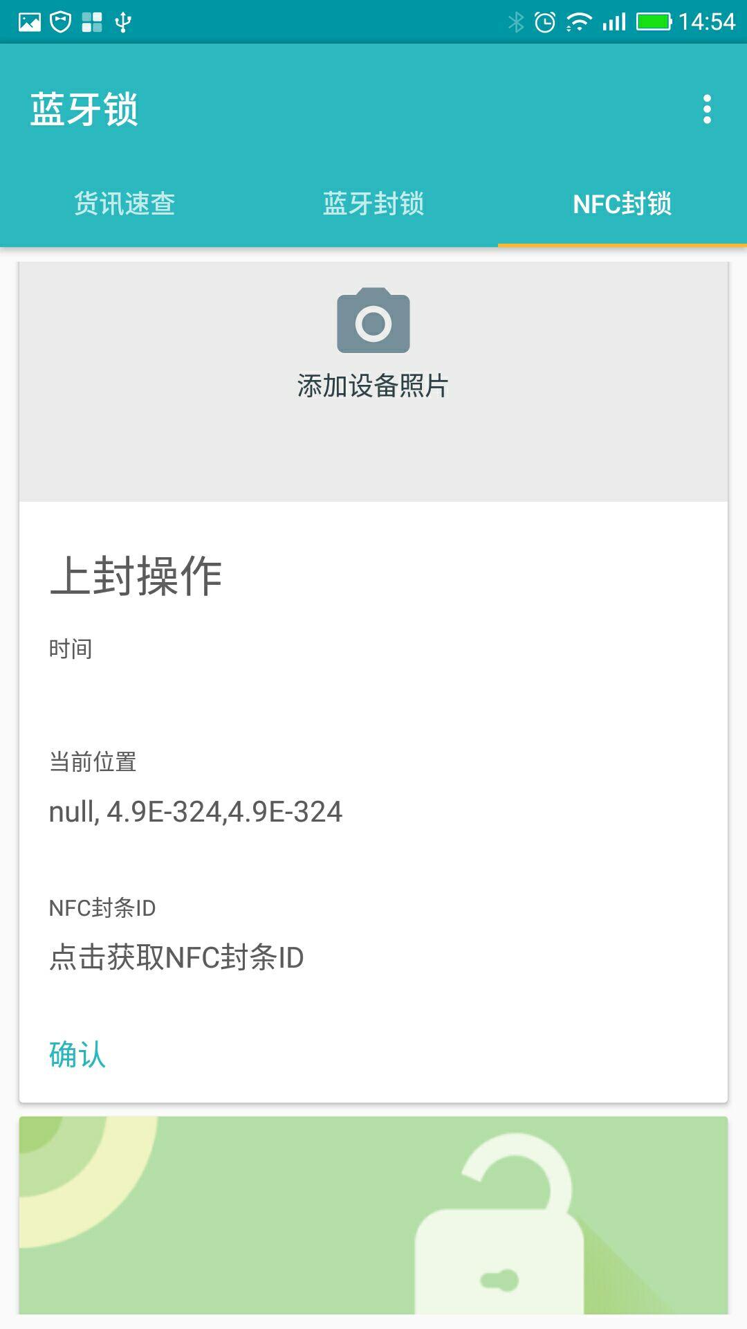 NFC蓝牙锁-应用截图
