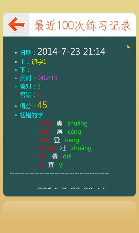 二年级汉语拼音上|玩生產應用App免費|玩APPs
