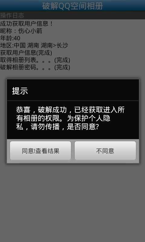 【免費攝影App】破解QQ空间相册-APP點子