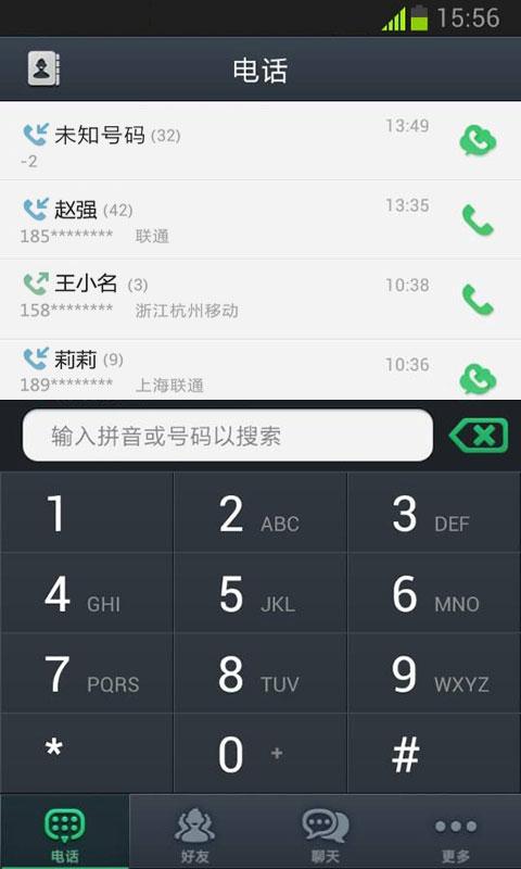 通通电话-应用截图