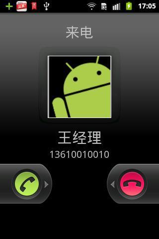 虚拟来电短信