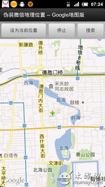 伪装地理位置-google地图版本