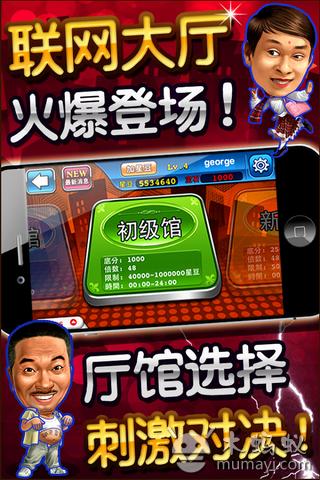 【免費棋類遊戲App】明星三缺一 斗地主-APP點子