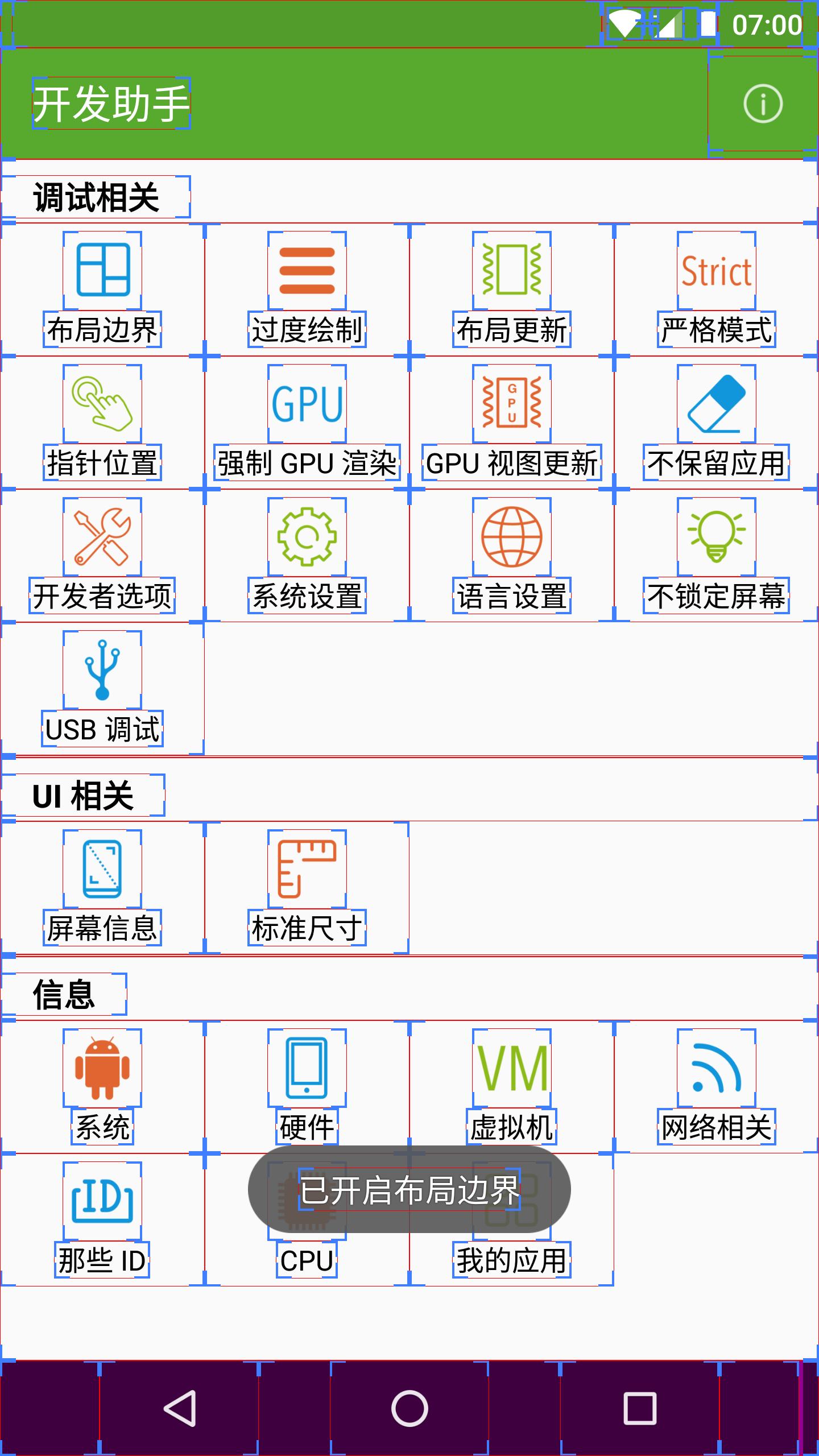 开发助手-应用截图