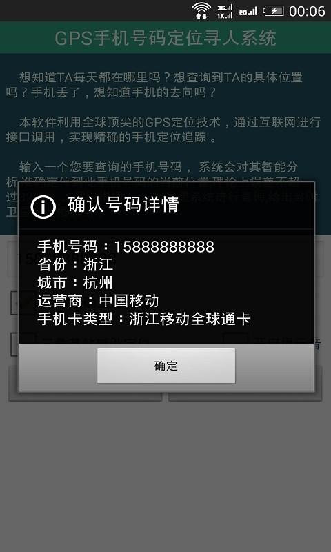 手机号码卫星定位
