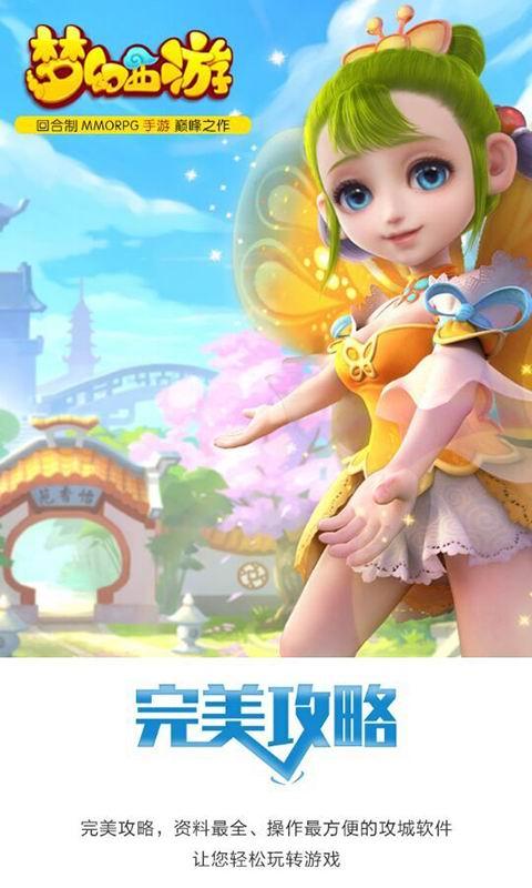 梦幻西游手游-完美攻略|玩模擬App免費|玩APPs
