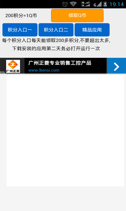 手机QQ赚钱