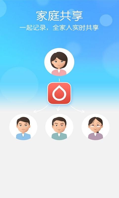 玩免費生活APP|下載水滴宝宝 app不用錢|硬是要APP