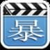 暴风影音使用教程 媒體與影片 App LOGO-硬是要APP