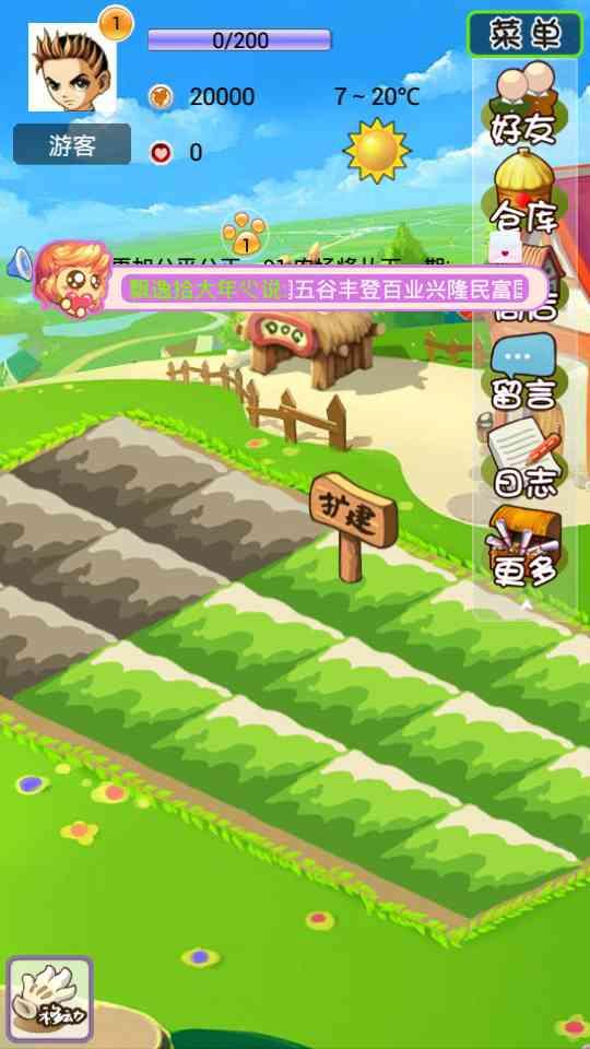 91农场|玩遊戲App免費|玩APPs