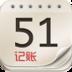51记账 財經 App LOGO-APP試玩