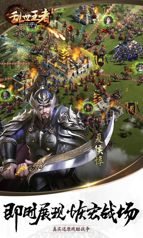 乱世王者-应用截图