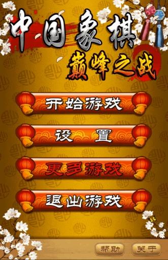 中国象棋巅峰之战