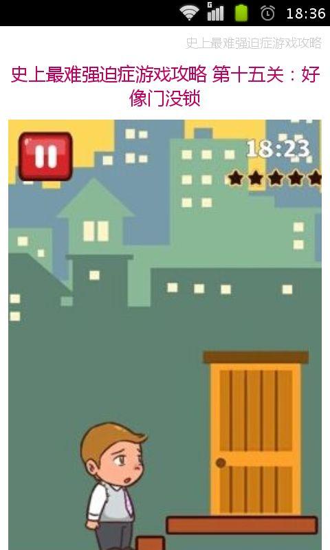 玩模擬App|史上最难强迫症游戏攻略免費|APP試玩