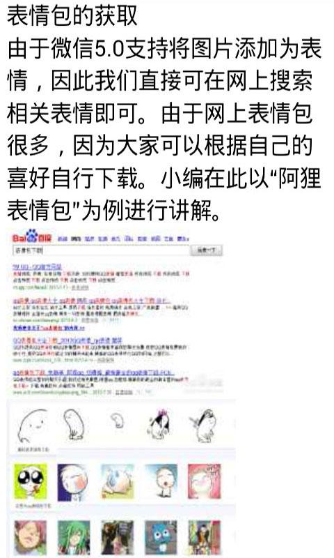 微信 聊天约会技巧2014