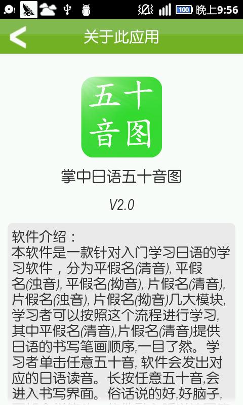 【免費生產應用App】掌中日语五十音图-APP點子