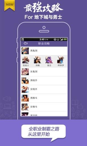 【免費模擬App】DNF攻略-APP點子