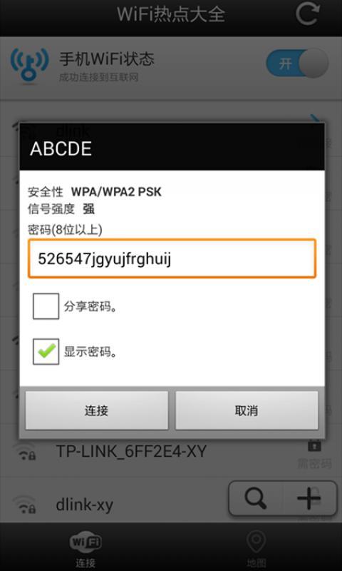 【免費工具App】WiFi万能自动解锁-APP點子