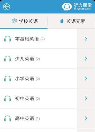 玩生產應用App|BBC新闻英语听力免費|APP試玩