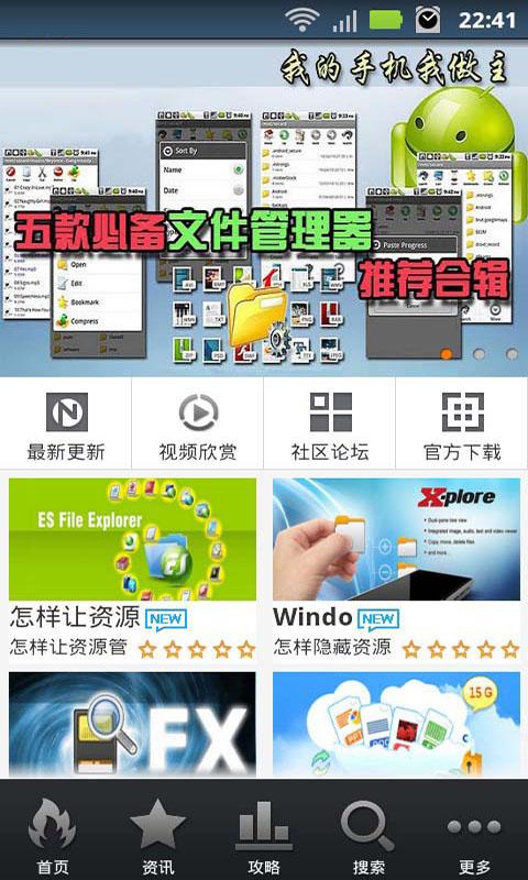 RE文件管理器-越狱 中文版