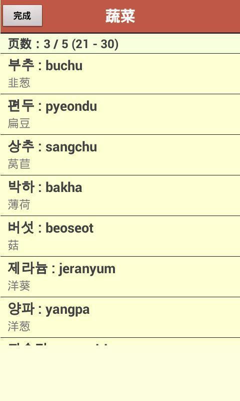 免費下載生產應用APP 韓國語學習機 app開箱文 APP開箱王