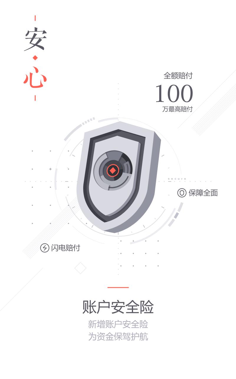 百度钱包-应用截图