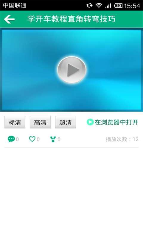 【免費生產應用App】学开车-APP點子