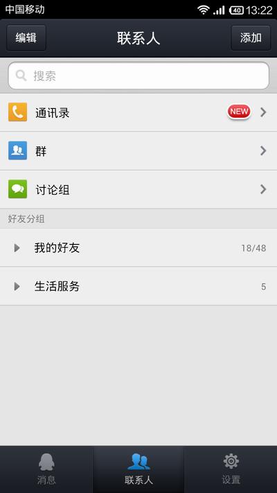 卓qq2013简化版
