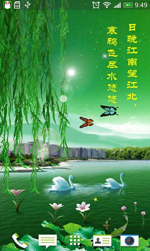 江南水景-绿豆动态壁纸