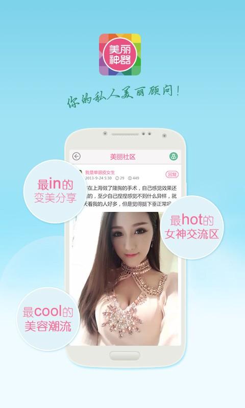 美丽美 財經 App-愛順發玩APP