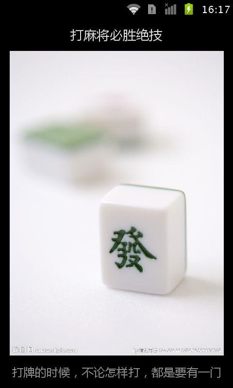 打麻将必胜绝技