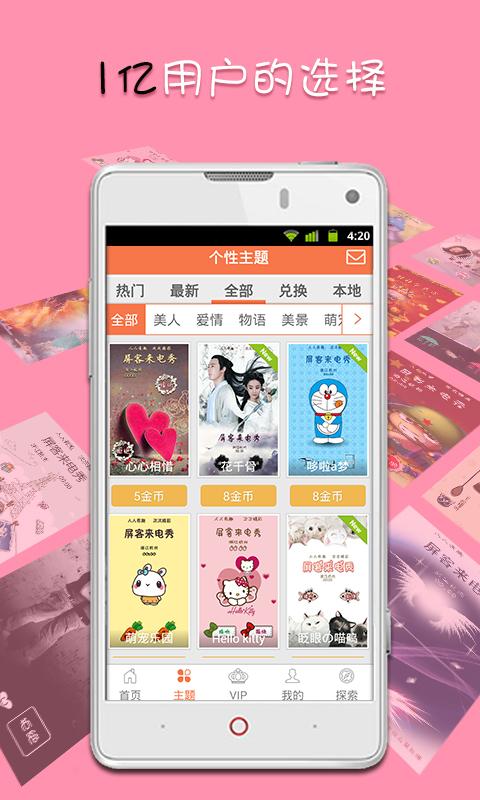 玩個人化App|屏客来电秀免費|APP試玩