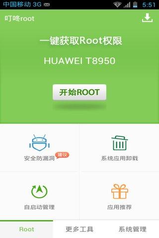 玩工具App|叮咚ROOT免費|APP試玩