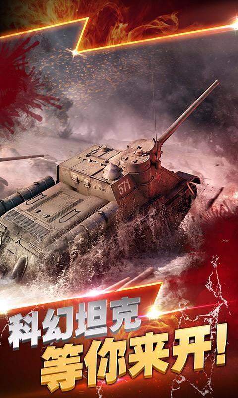 经典坦克大战高清版-应用截图