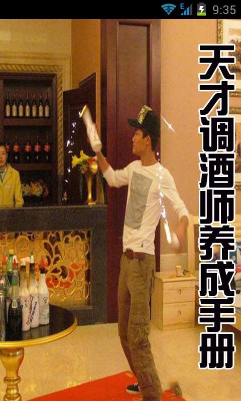 天才调酒师养成手册