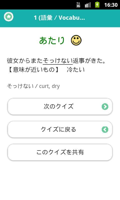 JAPANESE 5 Lite