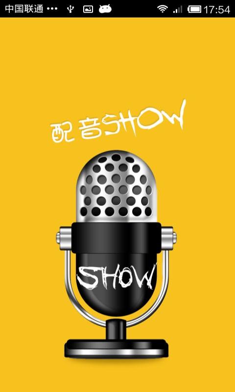 配音show